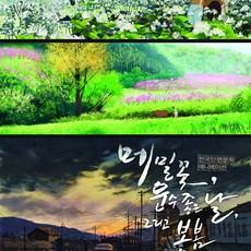 메밀꽃, 운수 좋은 날, 그리고 봄봄